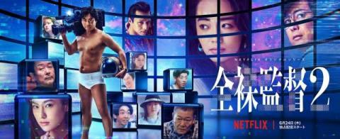 山田孝之『全裸監督』第2弾予告映像 規格外の転落の予兆も