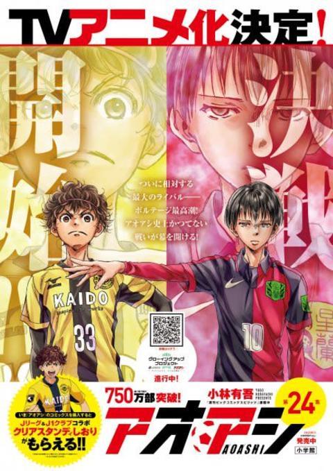 漫画『アオアシ』来春TVアニメ化、サッカー界も祝福 中村憲剛・宇佐美貴史ら「おめでとう」