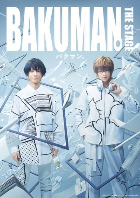 漫画『バクマン。』舞台化決定、鈴木拡樹・荒牧慶彦W主演 10月から東京・大阪で上演