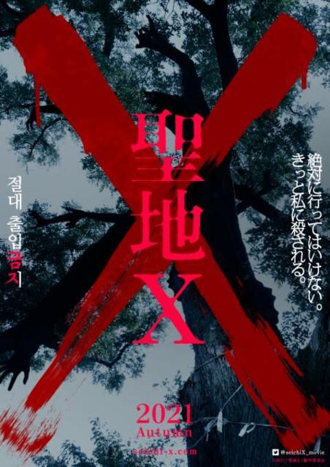 入江悠監督、『犬鳴村』『樹海村』プロデュースチームとオール韓国ロケで新作