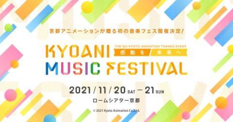 京アニ、初の音楽フェス開催決定 4年ぶりファン感謝イベントでアーティスト集結