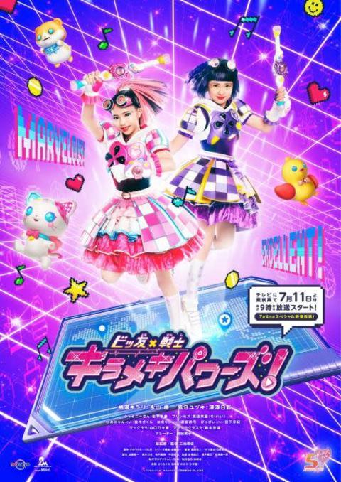 『ビッ友 × 戦士キラメキパワーズ!』7・11スタート、キャスト発表