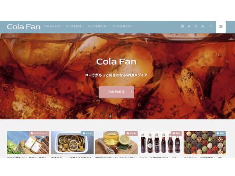 ノンアルコールドリンクの地位向上を目指すメディア「Cola Fan」誕生!