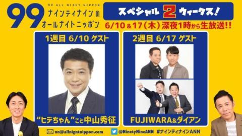 『ナイナイANN』2週連続豪華企画 ヒデちゃん論争&鍛冶班緊急会議