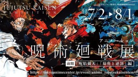 アニメ『呪術廻戦』企画展7月開催決定 五条悟の等身大フィギュアなど展示