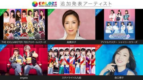 『アニサマ2021』追加出演者に高橋洋子、angela、スタァライト九九組、森口博子ら