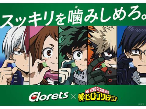「クロレッツ」×「僕のヒーローアカデミア」!限定コラボガムボトルが登場