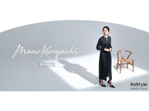 Mame Kurogouchi新コレクション「Basics」が三越伊勢丹オンラインストアにて先行発売