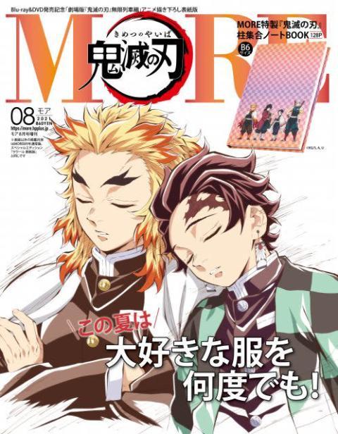 『鬼滅の刃』×集英社4雑誌がコラボ オリジナルのアニメ描き下ろし表紙公開、レア付録も