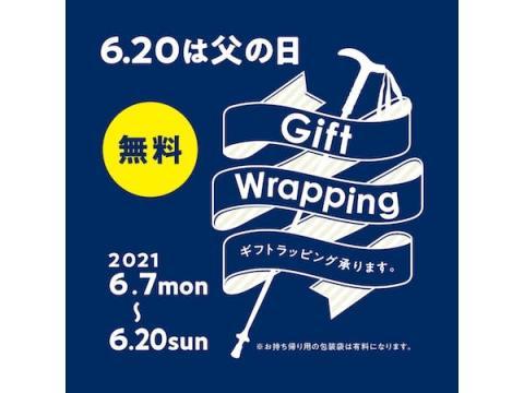"""「好日山荘」が""""父の日""""ギフトラッピング無料キャンペーンを開催中!"""