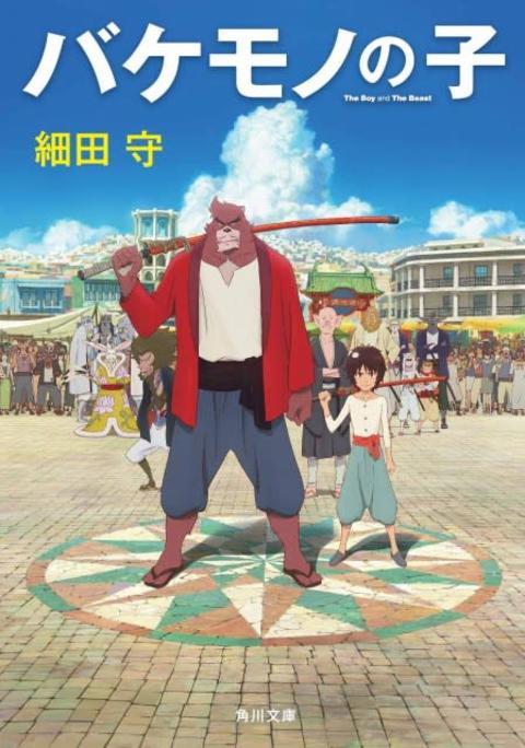 アニメ映画『バケモノの子』劇団四季でミュージカル化、来年4月に公演