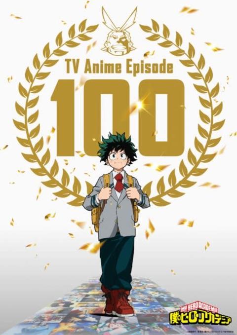 アニメ『ヒロアカ』12日に通算100話到達へ 記念ビジュアル&5期12話あらすじ公開