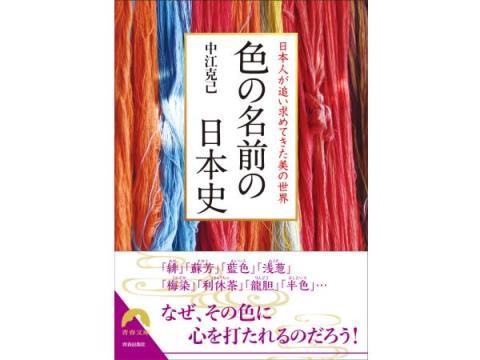 全138色を色見本付きで紹介!日本の四季を色で楽しむ『色の名前の日本史』