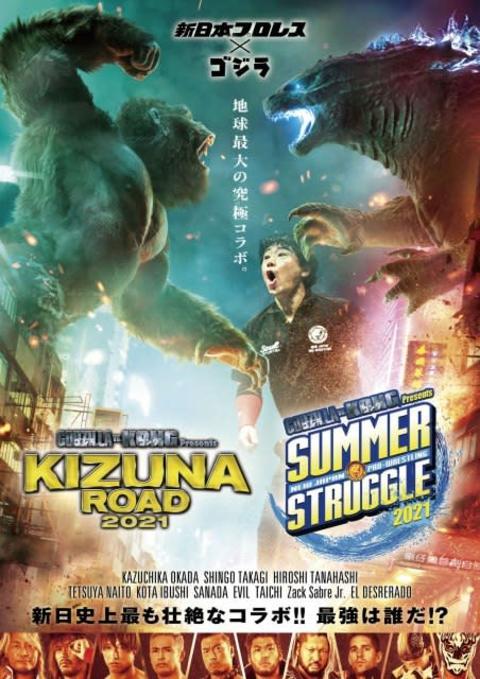 ゴジラ VS 獣神サンダー・ライガー、究極のマッチ実現か!? 新日本プロレスとコラボ