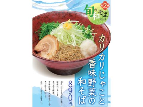 『旬の和そば』シリーズ第2弾!「カリカリじゃこと香味野菜の和そば」が発売中
