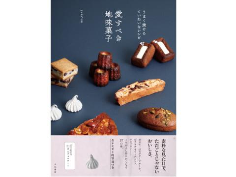 インスタグラムで話題!見た目は地味だけど本当においしい「地味菓子レシピ本」が発売