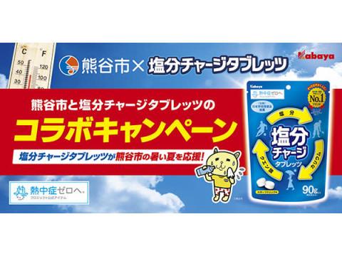 熊谷市×カバヤ食品×埼玉武蔵ヒートベアーズ「暑さに負けるな熊谷キャンペーン」開催