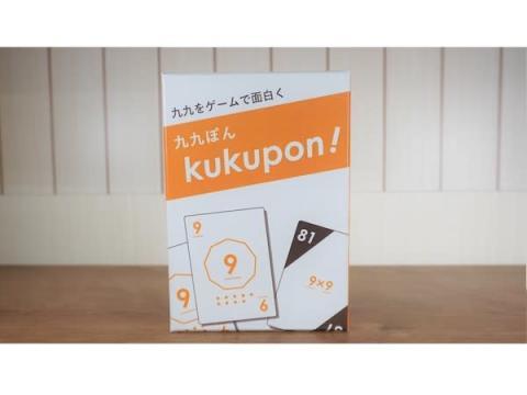 遊びながら学べる算数カードゲーム「kukupon!」新版発売中!オンラインイベントも開催