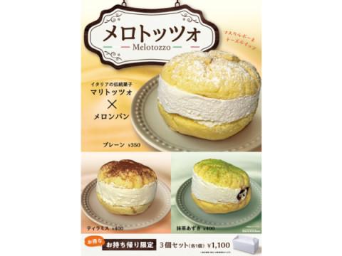"""マリトッツォ×メロンパン!「ファーストキッチン」に""""メロトッツォ""""が登場"""