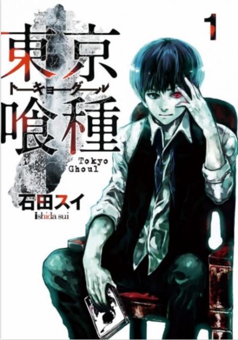 『東京喰種』作者、花江夏樹の似顔絵公開で反響 30歳の誕生日祝福「よい一年に」