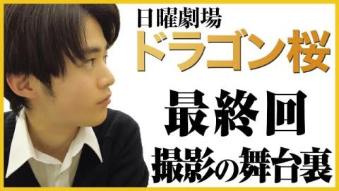 """『ドラゴン桜』""""藤井""""鈴鹿央士、撮影最後の1週間に密着 阿部寛からのメッセージカードには「よくやりきった」"""