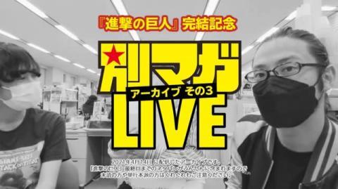 『進撃の巨人』裏話番組『別マガLIVE』アーカイブ全編公開