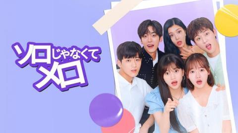 韓国のウェブシットコム『ソロじゃなくてメロ』Huluで独占配信