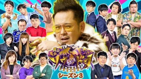 お笑い界の総合格闘技『ソウドリ』シーズン3 ヒコロヒー・キュウら13組