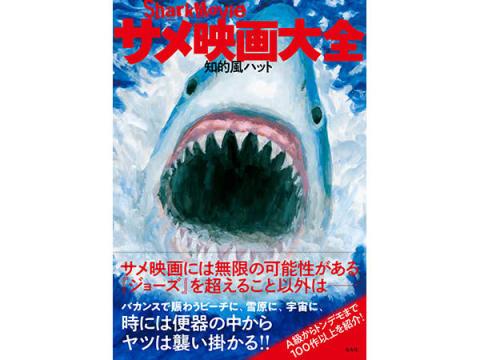 知的風ハット初の単著!あなたの心に喰らいつく映画ガイド『サメ映画大全』が刊行