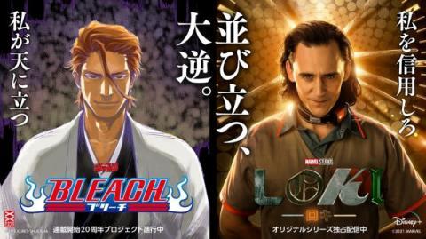 「BLEACH」作者・久保帯人氏、「ロキ」と肩を並べる藍染惣右介を描き下ろし