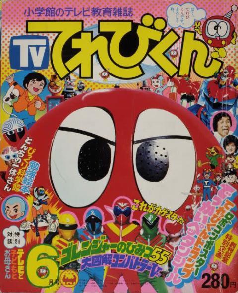 『てれびくん』創刊号ゴレンジャー特集が復刻掲載 8月号デジタル版限定で22ページ