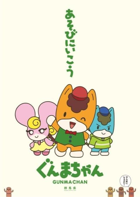 アニメ『ぐんまちゃん』10月放送開始 出演は高橋花林、内田彩、小倉唯