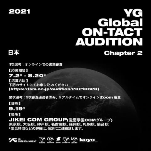 BIGBANG、BLACKPINK所属YGエンターテインメント、日本で10代対象オーディション開催
