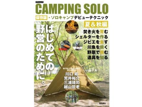 ソロキャンプに初めて挑戦する人に!野外生活のテクニックが満載のムック本が発刊