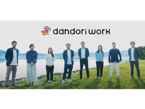 管理アプリ「ダンドリワーク」のダンドリワークスがリブランディング
