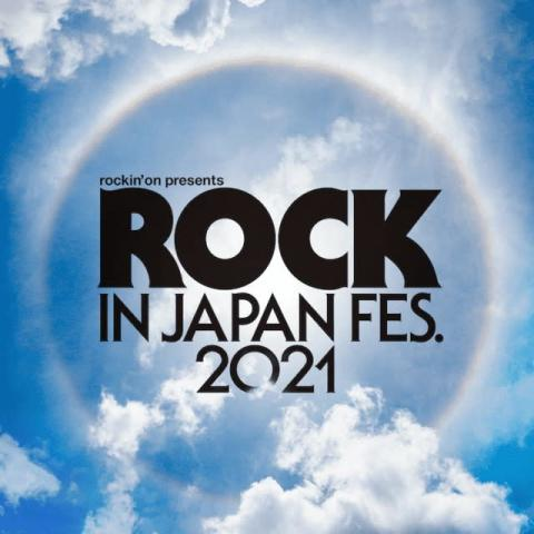 『ROCK IN JAPAN FESTIVAL 2021』開催中止 茨城県医師会などの中止要請受け「断念するしかないと決断」