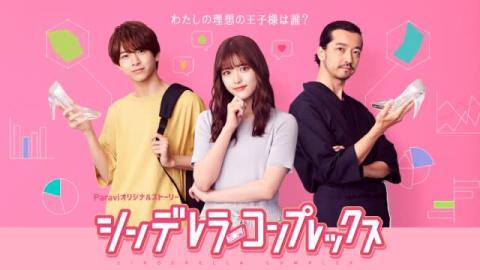 """松村沙友理、主演ラブコメに初挑戦 金子ノブアキ&小宮璃央と""""三角関係""""熱演"""