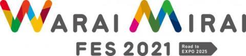 『Warai Mirai Fes 2021』9月に開催決定 音楽&お笑いライブなど内容盛りだくさんの4日間