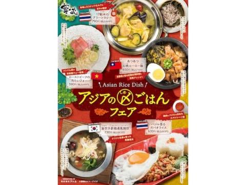 タイ・ベトナム・台湾・韓国の名物料理が集合!寧々家「アジアの〆ごはんフェア」