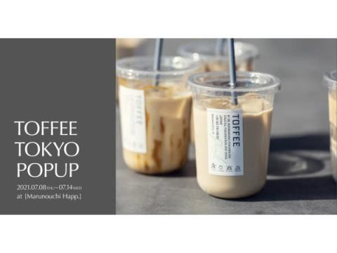 豆腐・豆乳メーカーから生まれたカフェ「TOFFEE」が東京初出店&POP UPイベント開催