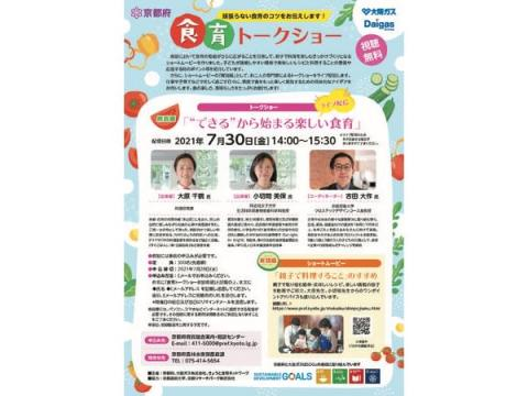 "YouTubeによるライブ配信!京都府が子育て世代向けの""食育トークショー""を開催"