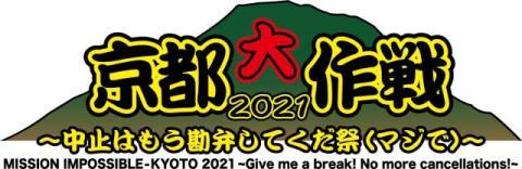 『京都大作戦』10日&11日開催を中止 コロナ感染拡大、悪天候、交通障害を懸念