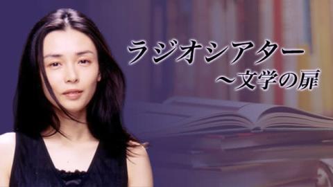 中嶋朋子のラジオ番組、9月末に10年の節目で終了 豪華ゲストが続々出演