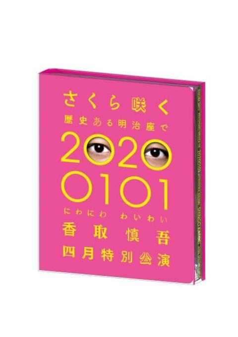 香取慎吾初ソロステージが映像化 メイキング収録&スペシャルフォトブックも