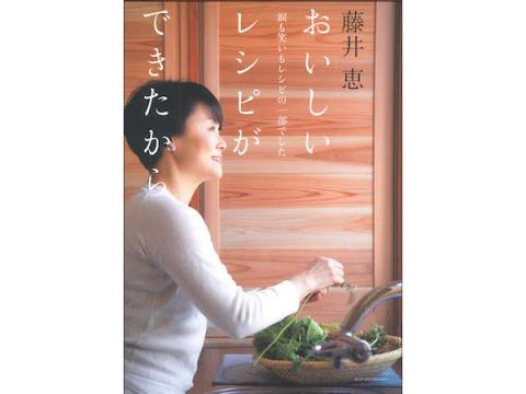 「涙も笑いもレシピの一部」。料理研究家・藤井恵さん初のフォトエッセイ本が発売!