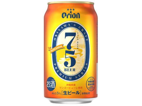 オリオン初のフルーツビア!沖縄県産マンゴーを使用した夏限定ビールが登場