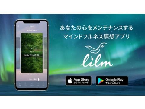 心をメンテナンスするマインドフルネス瞑想アプリ「lilm」、iOS版に続きAndroid版公開