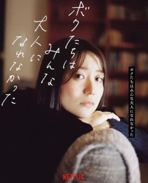 大島優子『ボクたちはみんな大人になれなかった』出演 ポスター公開で発表