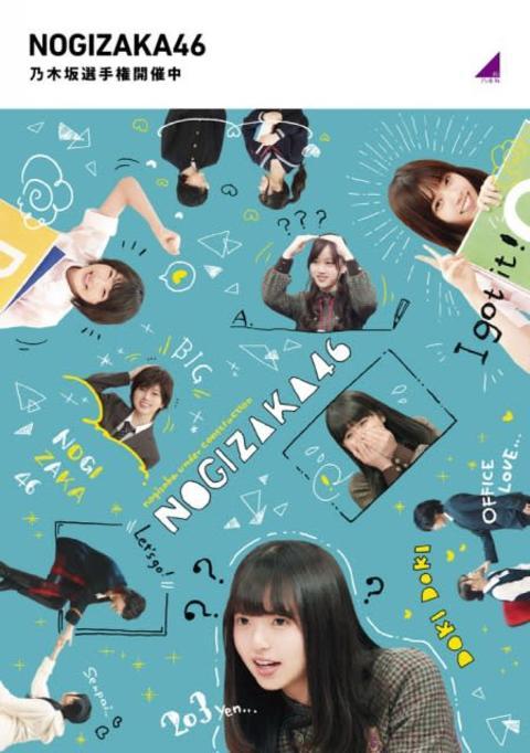 『乃木坂工事中』Blu-rayジャケ写に白石麻衣、西野七瀬、生駒里奈も