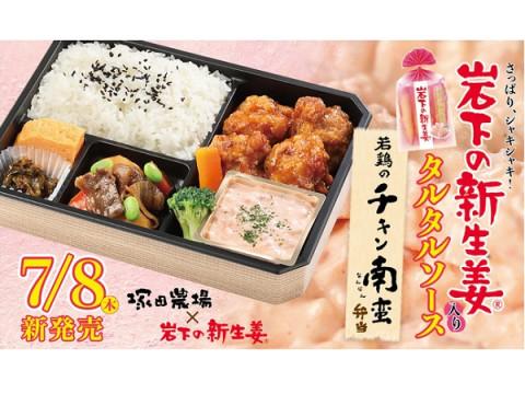 塚田農場×岩下の新生姜!ピリッと爽やかな「若鶏のチキン南蛮弁当」販売開始
